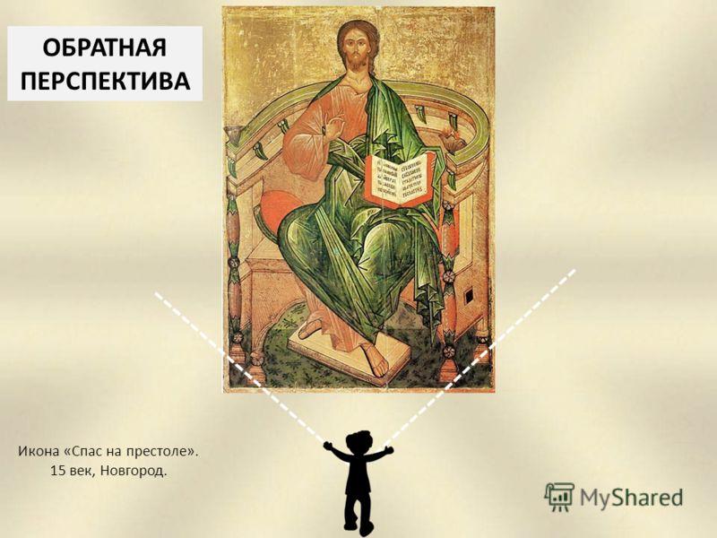 Икона «Спас на престоле». 15 век, Новгород. ОБРАТНАЯ ПЕРСПЕКТИВА