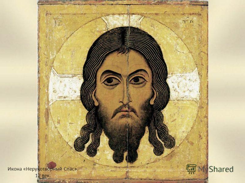 Икона «Нерукотворный Спас». 12 век.