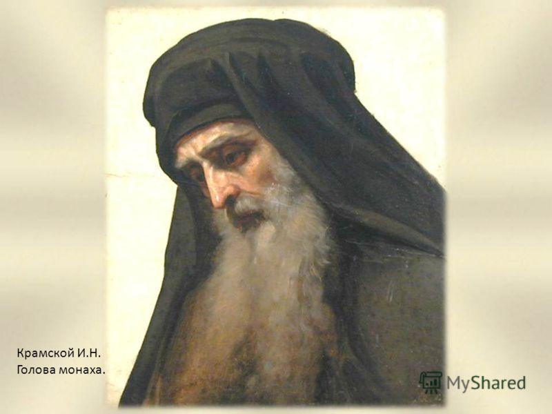 Крамской И.Н. Голова монаха.