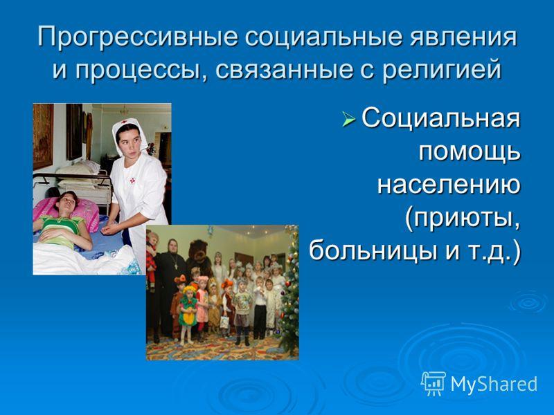 Прогрессивные социальные явления и процессы, связанные с религией Социальная помощь населению (приюты, больницы и т.д.) Социальная помощь населению (приюты, больницы и т.д.)
