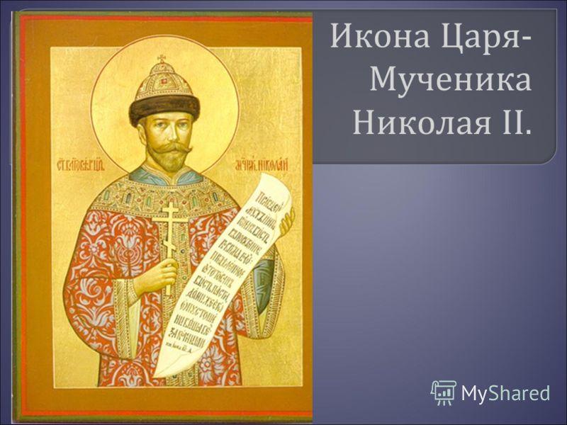 Икона Царя- Мученика Николая II.