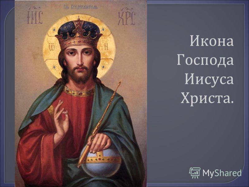 Икона Господа Иисуса Христа.