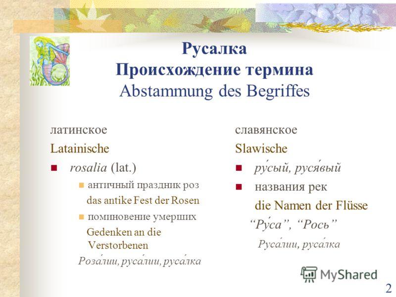 РУСАЛКА DIE NIXE Elena Fritzer Seminar Die serbokroatische, russische und slowenische Phytosymbolik, Phytonymie und Phytopragmatik SS 2005 Branko Tošović 19. April 2005
