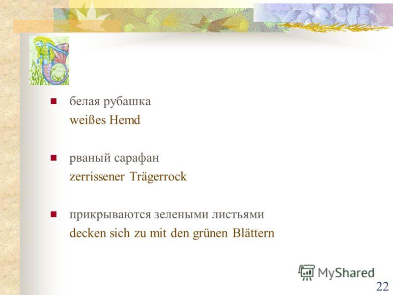 21 Одежда русалок Bekleidung der Nixen нагие – чаще всего unbekleidet – am öftesten венок из цветов, осоки, древесных ветвей Kränz aus Blumen, Riedgras oder Ästen