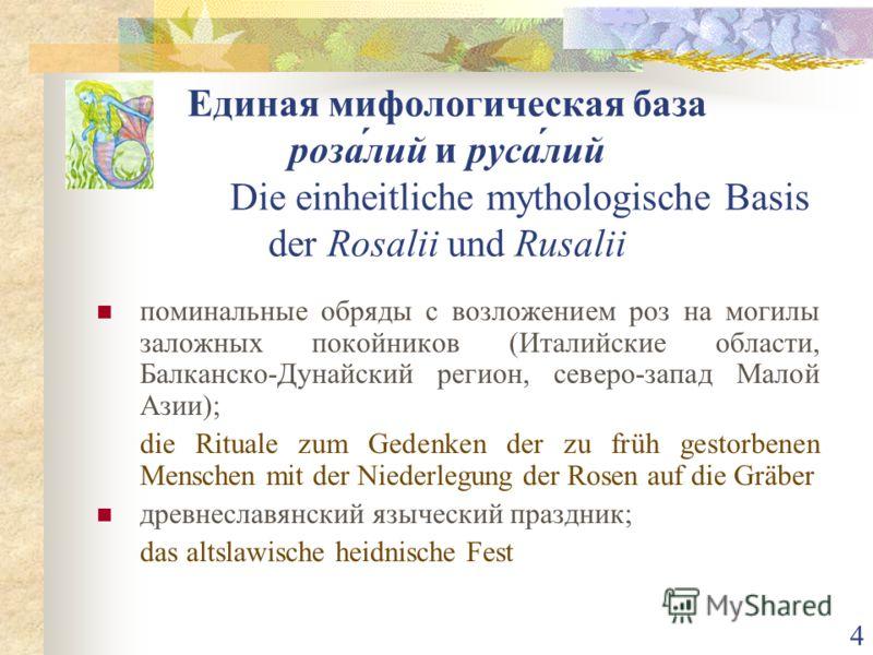 3 Розалии – русалии Rosalii – rusalii общее название der generelle Name разные обычаи unterschiedliche Bräuche единая мифологическая база die einheitliche mythologische Basis