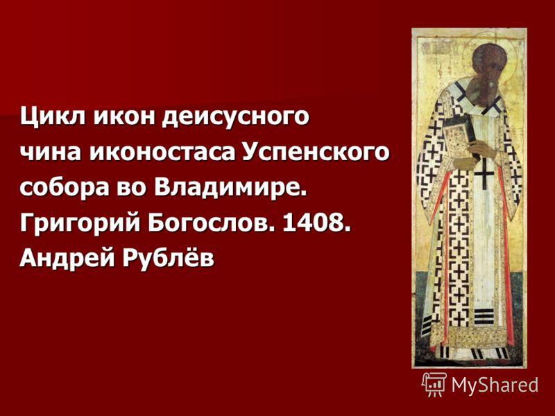 Цикл икон деисусного чина иконостаса Успенского собора во Владимире. Григорий Богослов. 1408. Андрей Рублёв Андрей Рублёв