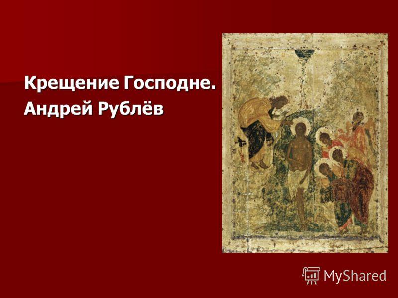 Крещение Господне. Андрей Рублёв