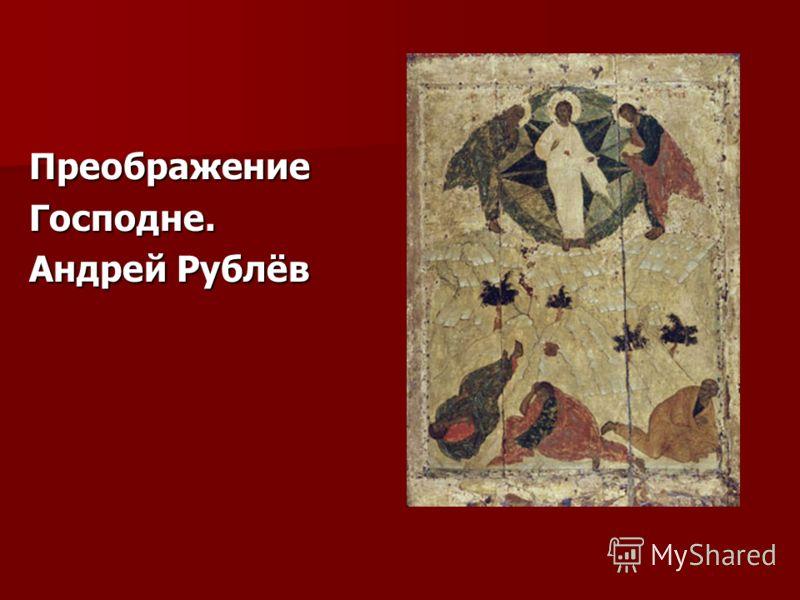Преображение Преображение Господне. Господне. Андрей Рублёв Андрей Рублёв