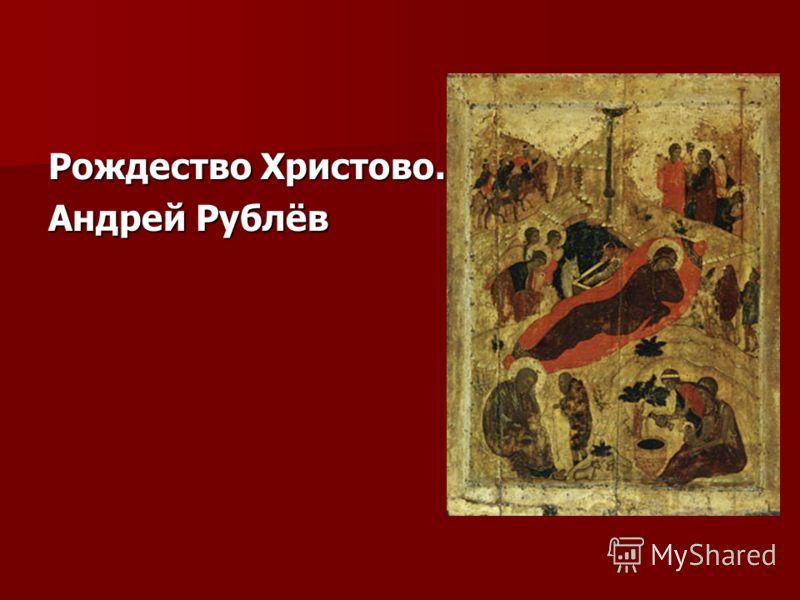 Рождество Христово. Андрей Рублёв