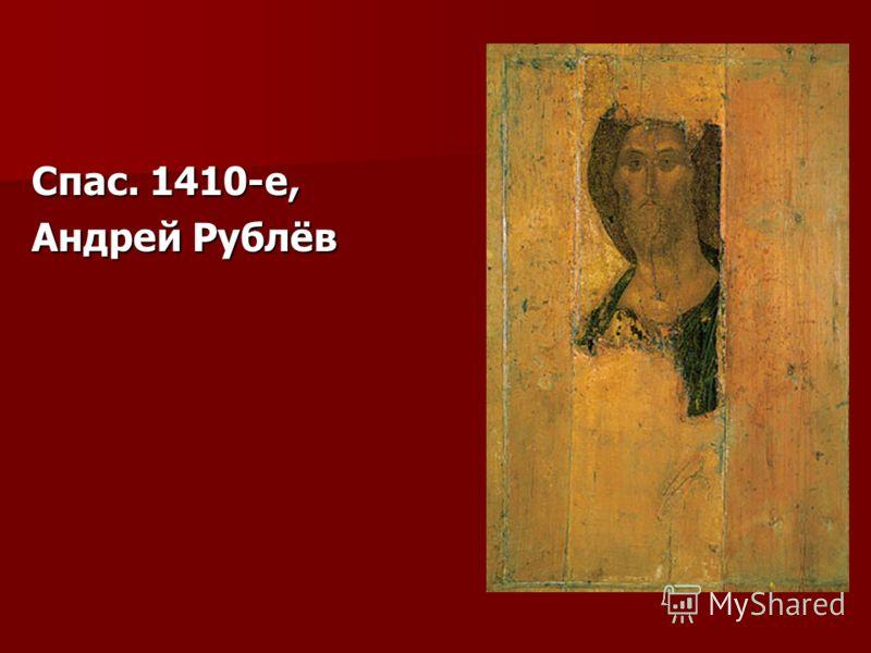 Спас. 1410-е, Спас. 1410-е, Андрей Рублёв Андрей Рублёв