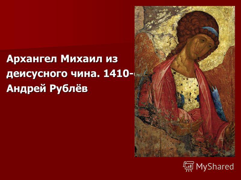 Архангел Михаил из деисусного чина. 1410-е, Андрей Рублёв