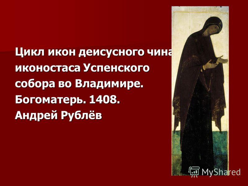 Цикл икон деисусного чина иконостаса Успенского собора во Владимире. Богоматерь. 1408. Андрей Рублёв