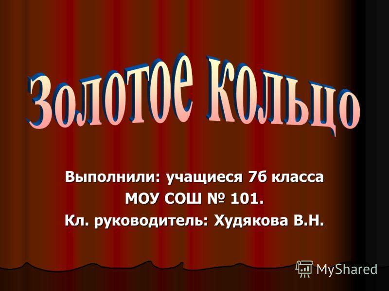 Выполнили: учащиеся 7б класса МОУ СОШ 101. Кл. руководитель: Худякова В.Н.