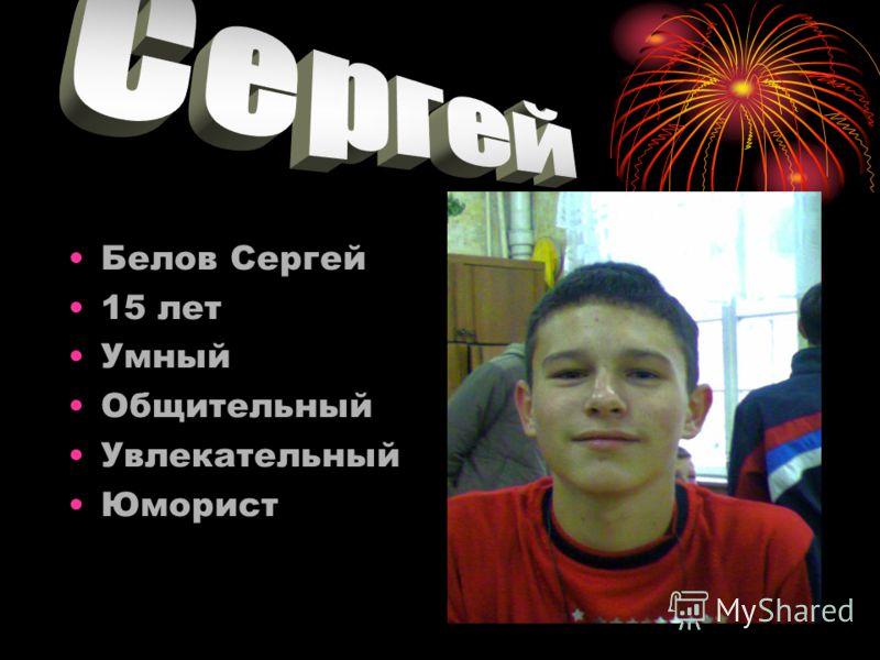 СергейСергей Белов Сергей 15 лет Умный Общительный Увлекательный Юморист