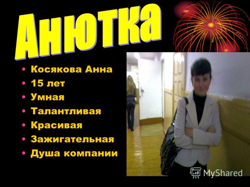 АнюткаАнютка Косякова Анна 15 лет Умная Талантливая Красивая Зажигательная Душа компании