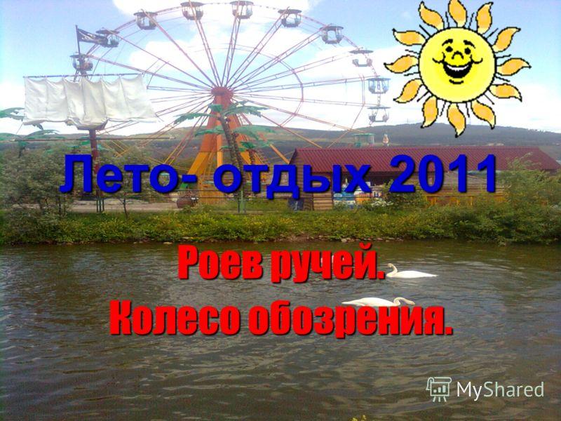 Лето- отдых 2011 Роев ручей. Колесо обозрения.