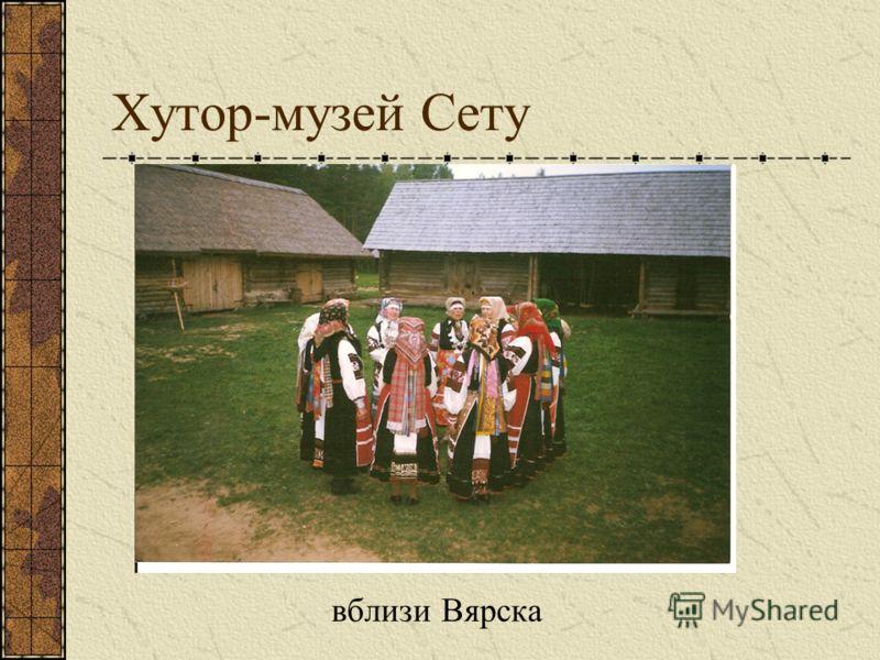 Хутор-музей Сету вблизи Вярска