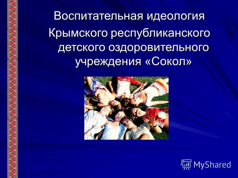Воспитательная идеология Крымского республиканского детского оздоровительного учреждения «Сокол»