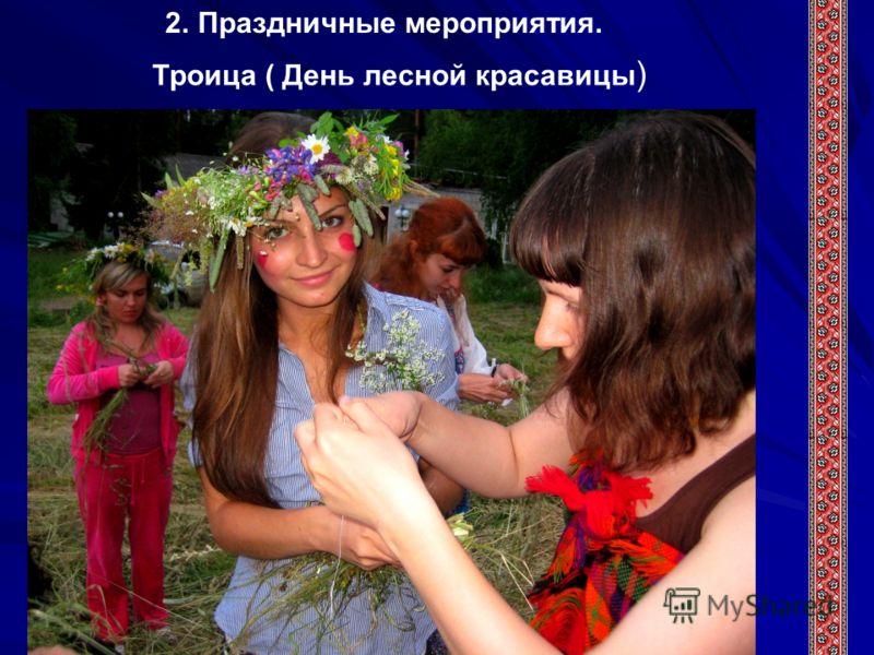 Троица ( День лесной красавицы ) 2. Праздничные мероприятия.