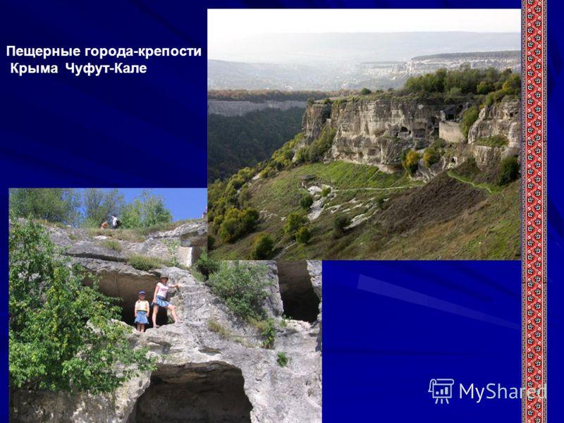 Пещерные города-крепости Крыма Чуфут-Кале