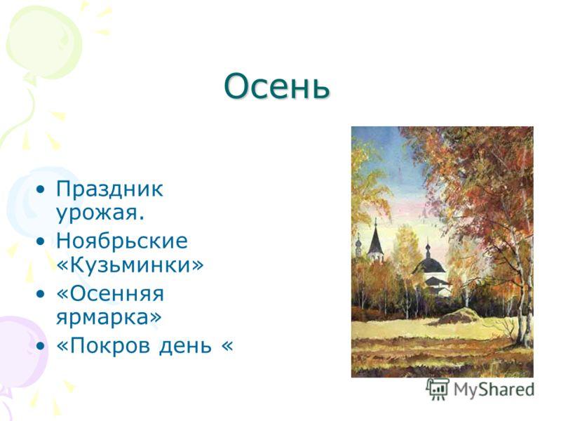 Осень Праздник урожая. Ноябрьские «Кузьминки» «Осенняя ярмарка» «Покров день «