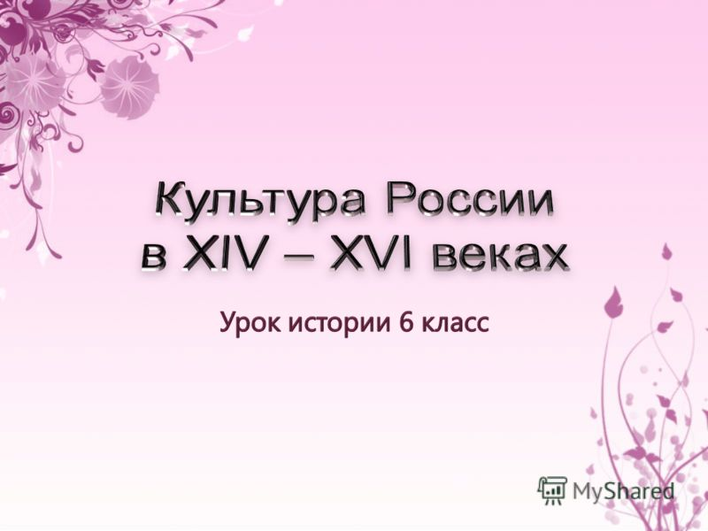 Презентация на тему развитие русской культуры