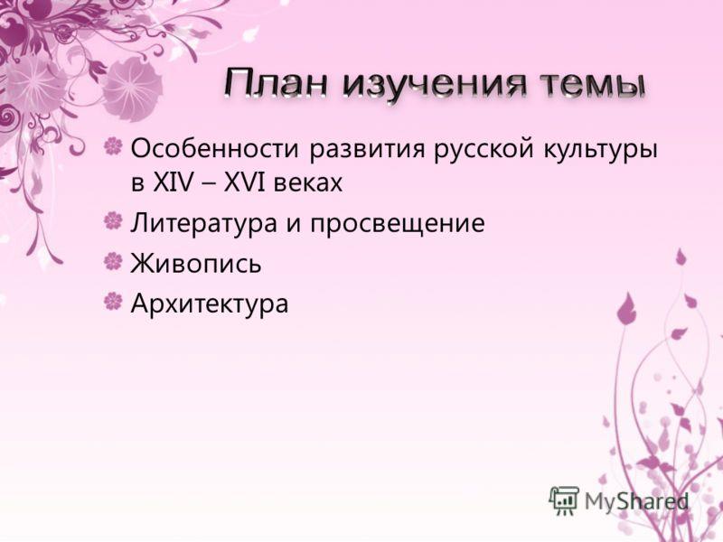 Развития русской культуры