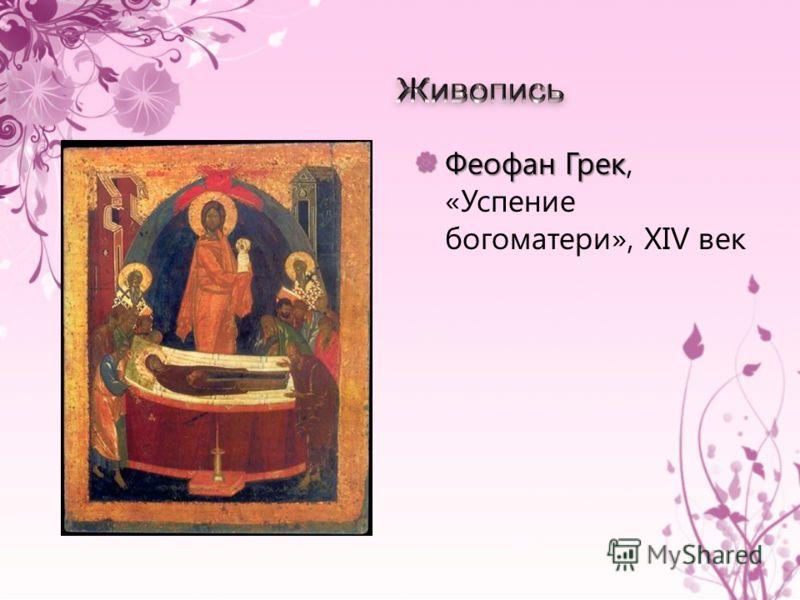 Феофан Грек Феофан Грек, «Успение богоматери», XIV век