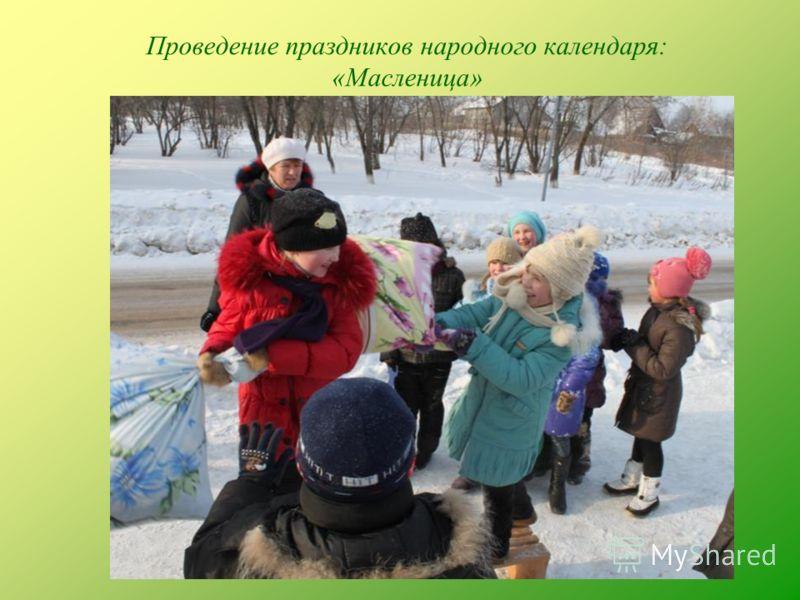 Проведение праздников народного календаря: «Масленица»