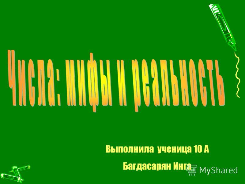Выполнила ученица 10 А Багдасарян Инга