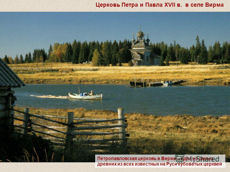 Церковь Петра и Павла XVII в. в селе Вирма Петропавловская церковь в Вирме – одна из самых древних из всех известных на Руси кубоватых церквей