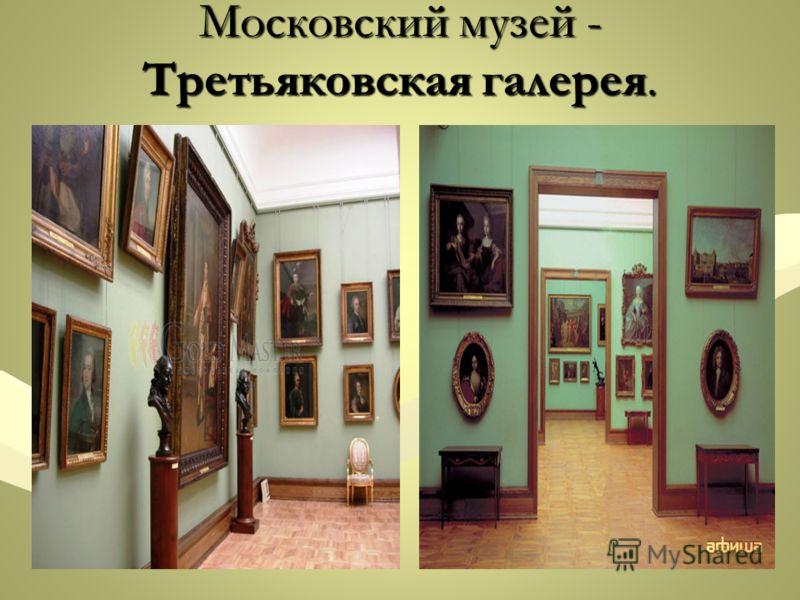 Московский музей - Третьяковская галерея.