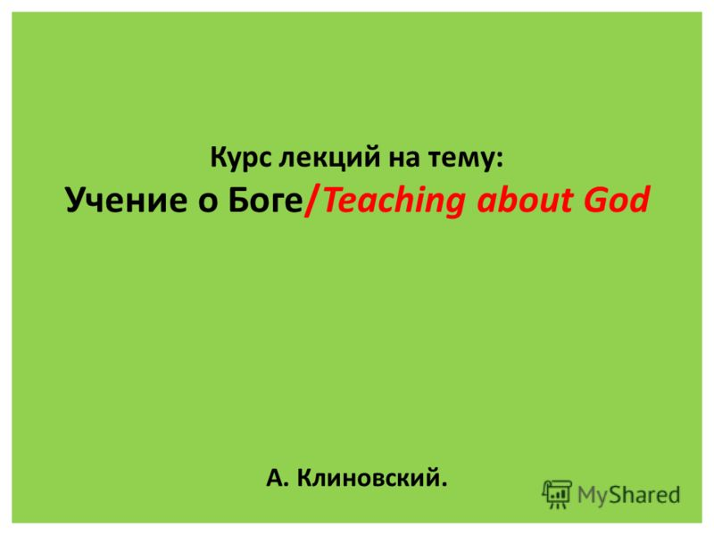 Курс лекций на тему: Учение о Боге/Teaching about God А. Клиновский.