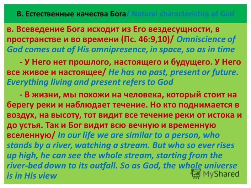 В. Естественные качества Бога/ Natural characteristics of God в. Всеведение Бога исходит из Его вездесущности, в пространстве и во времени (Пс. 46:9,10)/ Omniscience of God comes out of His omnipresence, in space, so as in time - У Него нет прошлого,