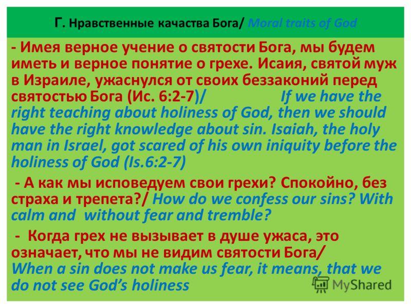 Г. Нравственные качаства Бога/ Moral traits of God - Имея верное учение о святости Бога, мы будем иметь и верное понятие о грехе. Исаия, святой муж в Израиле, ужаснулся от своих беззаконий перед святостью Бога (Ис. 6:2-7)/ If we have the right teachi