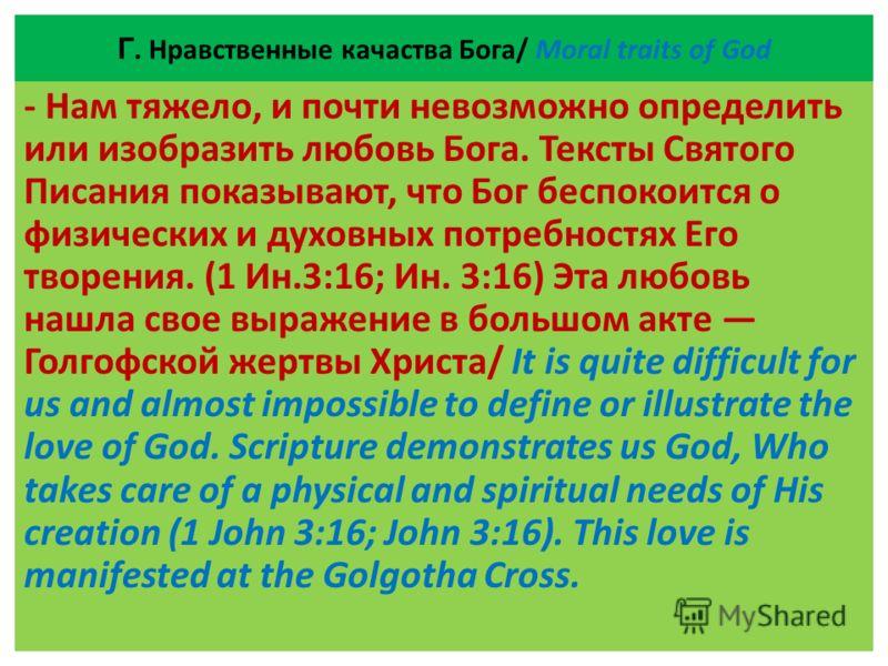 Г. Нравственные качаства Бога/ Moral traits of God - Нам тяжело, и почти невозможно определить или изобразить любовь Бога. Тексты Святого Писания показывают, что Бог беспокоится о физических и духовных потребностях Его творения. (1 Ин.3:16; Ин. 3:16)