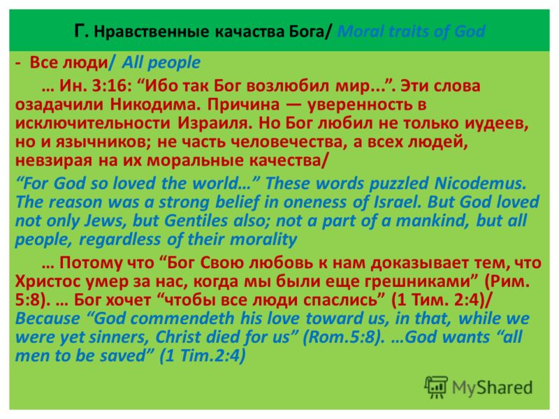 Г. Нравственные качаства Бога/ Moral traits of God - Все люди/ All people … Ин. 3:16: Ибо так Бог возлюбил мир.... Эти слова озадачили Никодима. Причина уверенность в исключительности Израиля. Но Бог любил не только иудеев, но и язычников; не часть ч