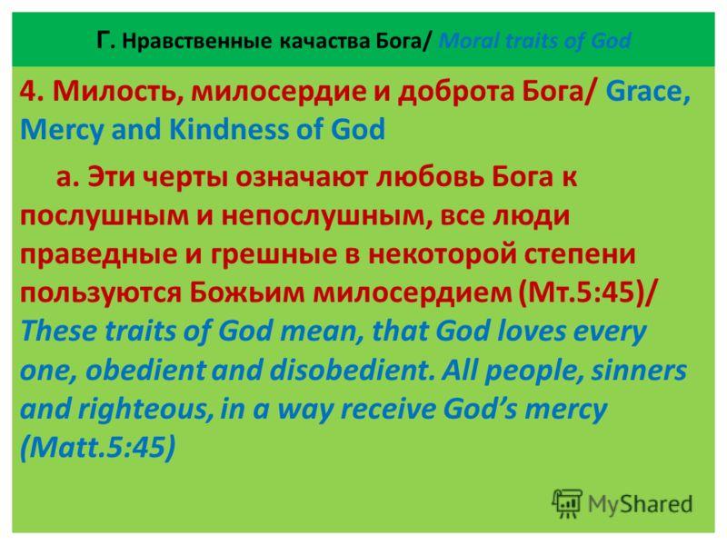Г. Нравственные качаства Бога/ Moral traits of God 4. Милость, милосердие и доброта Бога/ Grace, Mercy and Kindness of God а. Эти черты означают любовь Бога к послушным и непослушным, все люди праведные и грешные в некоторой степени пользуются Божьим