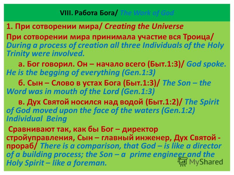 VІІІ. Работа Бога/ The Work of God 1. При сотворении мира/ Creating the Universe При сотворении мира принимала участие вся Троица/ During a process of creation all three Individuals of the Holy Trinity were involved. а. Бог говорил. Он – начало всего