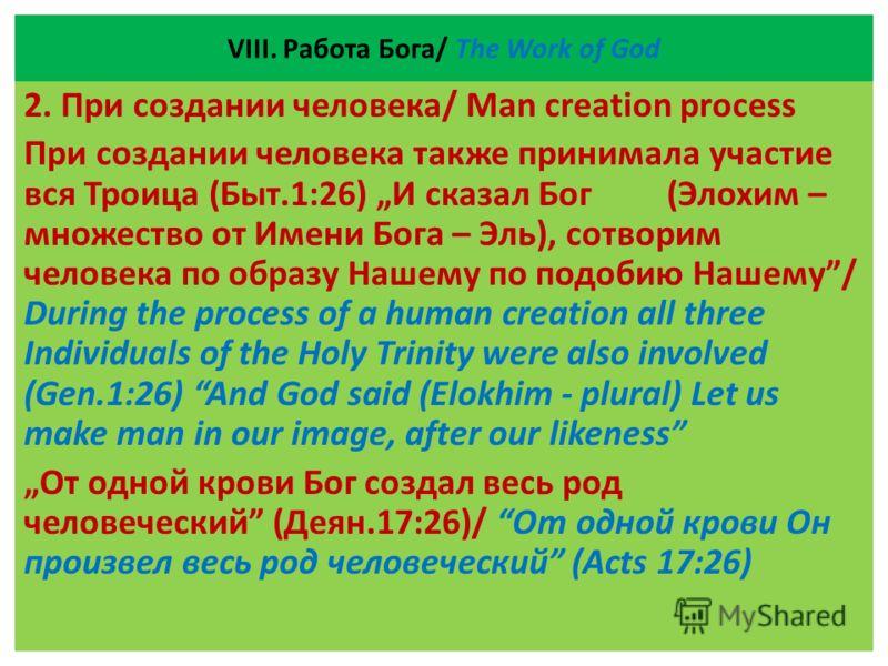 VІІІ. Работа Бога/ The Work of God 2. При создании человека/ Man creation process При создании человека также принимала участие вся Троица (Быт.1:26) И сказал Бог (Элохим – множество от Имени Бога – Эль), сотворим человека по образу Нашему по подобию