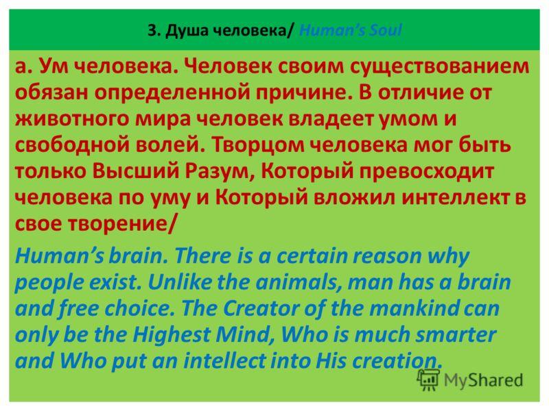 3. Душа человека/ Humans Soul а. Ум человека. Человек своим существованием обязан определенной причине. В отличие от животного мира человек владеет умом и свободной волей. Творцом человека мог быть только Высший Разум, Который превосходит человека по