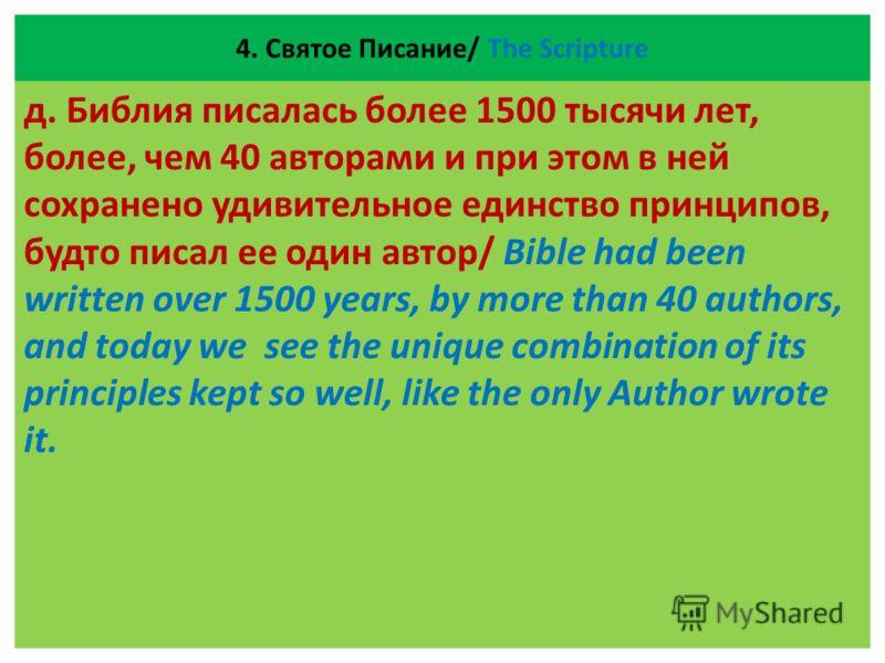 4. Святое Писание/ The Scripture д. Библия писалась более 1500 тысячи лет, более, чем 40 авторами и при этом в ней сохранено удивительное единство принципов, будто писал ее один автор/ Bible had been written over 1500 years, by more than 40 authors,