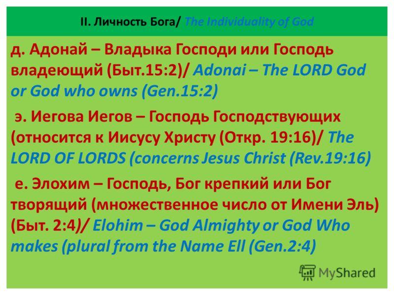 ІІ. Личность Бога/ The Individuality of God д. Адонай – Владыка Господи или Господь владеющий (Быт.15:2)/ Adonai – The LORD God or God who owns (Gen.15:2) э. Иегова Иегов – Господь Господствующих (относится к Иисусу Христу (Откр. 19:16)/ The LORD OF