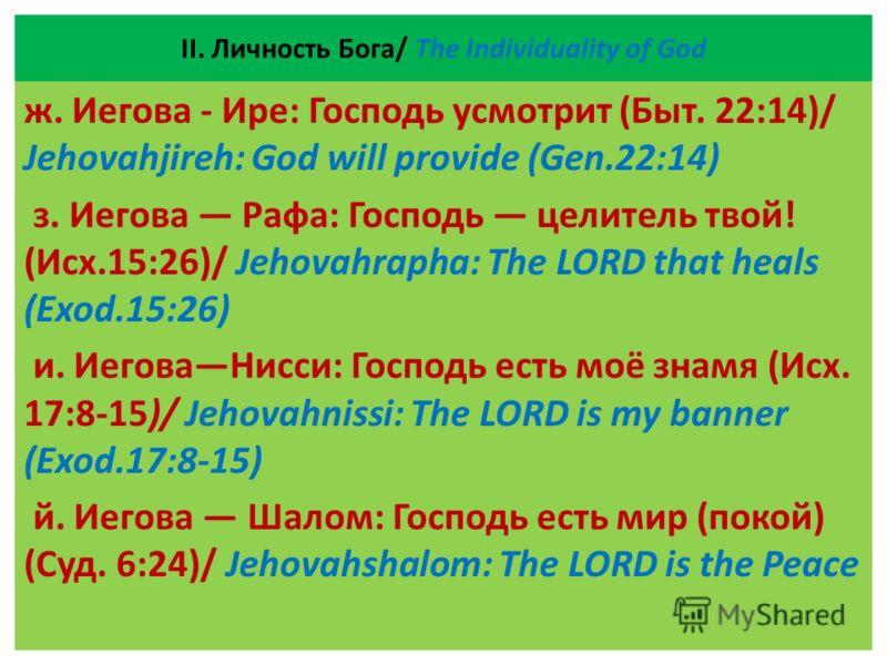 ІІ. Личность Бога/ The Individuality of God ж. Иегова - Ире: Господь усмотрит (Быт. 22:14)/ Jehovahjireh: God will provide (Gen.22:14) з. Иегова Рафа: Господь целитель твой! (Исх.15:26)/ Jehovahrapha: The LORD that heals (Exod.15:26) и. ИеговаНисси: