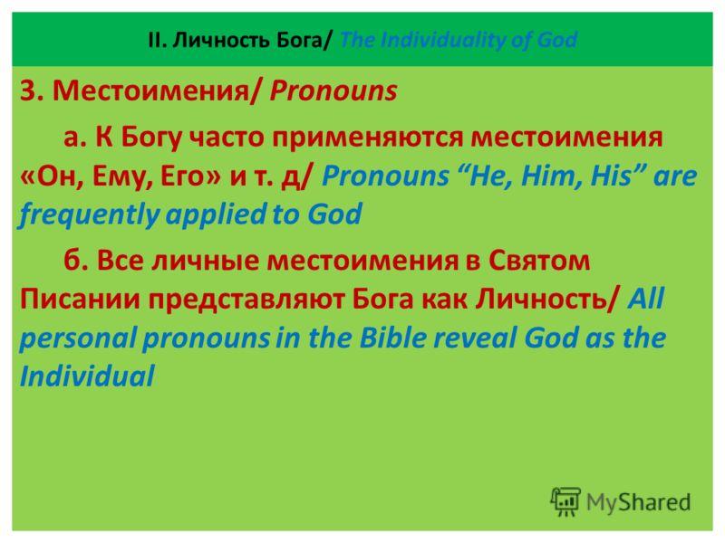 ІІ. Личность Бога/ The Individuality of God 3. Местоимения/ Pronouns а. К Богу часто применяются местоимения «Он, Ему, Его» и т. д/ Pronouns He, Him, His are frequently applied to God б. Все личные местоимения в Святом Писании представляют Бога как Л