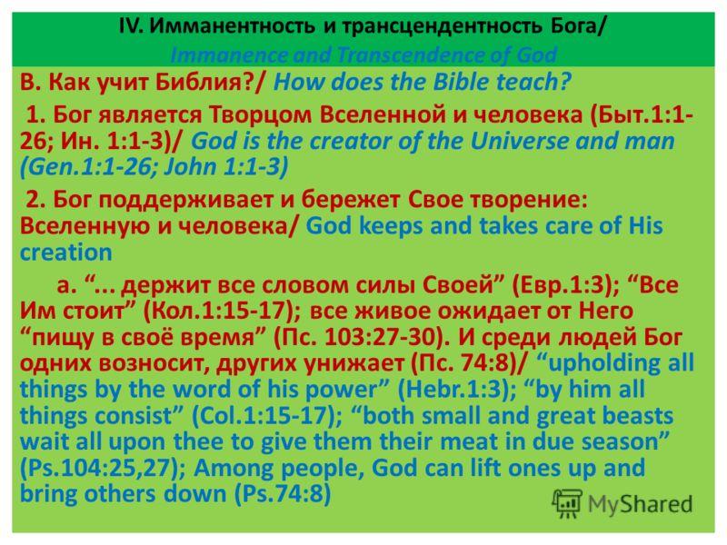 ІV. Имманентность и трансцендентность Бога/ Immanence and Transcendence of God В. Как учит Библия?/ How does the Bible teach? 1. Бог является Творцом Вселенной и человека (Быт.1:1- 26; Ин. 1:1-3)/ God is the creator of the Universe and man (Gen.1:1-2
