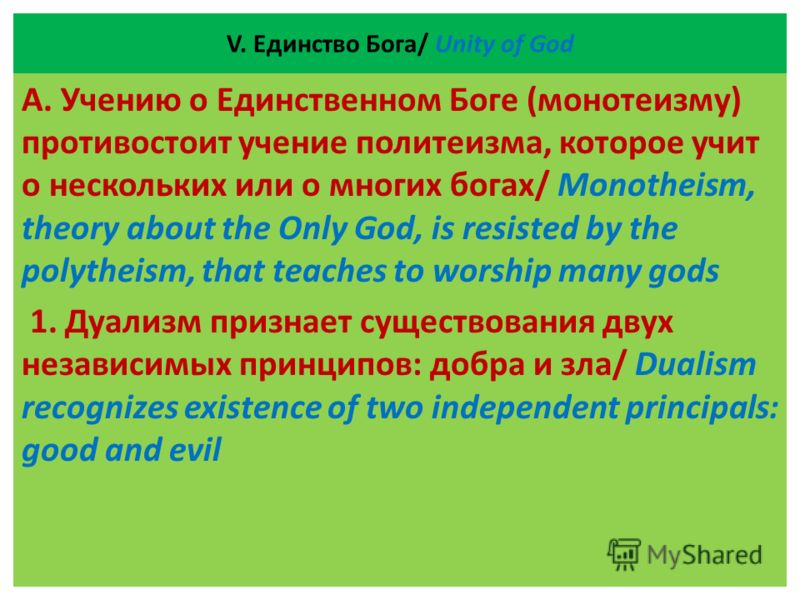 V. Единство Бога/ Unity of God А. Учению о Единственном Боге (монотеизму) противостоит учение политеизма, которое учит о нескольких или о многих богах/ Monotheism, theory about the Only God, is resisted by the polytheism, that teaches to worship many