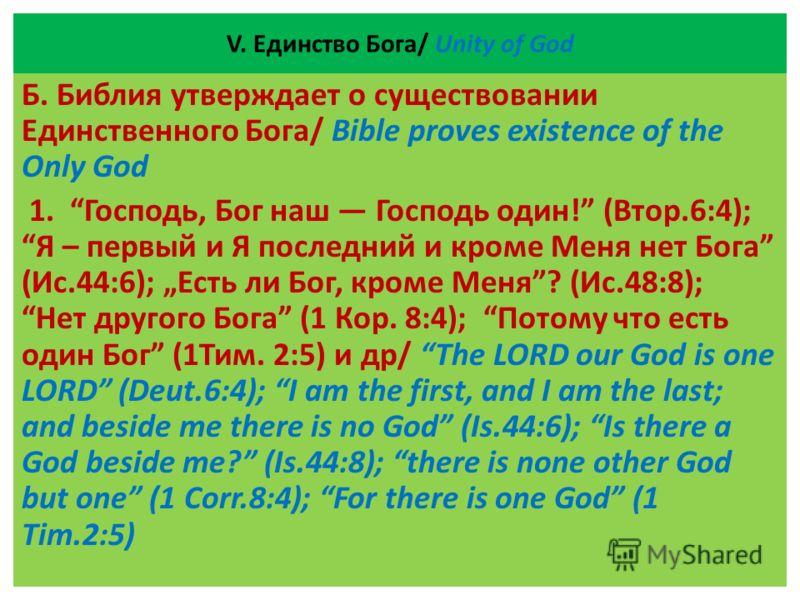 V. Единство Бога/ Unity of God Б. Библия утверждает о существовании Единственного Бога/ Bible proves existence of the Only God 1. Господь, Бог наш Господь один! (Втор.6:4); Я – первый и Я последний и кроме Меня нет Бога (Ис.44:6); Есть ли Бог, кроме