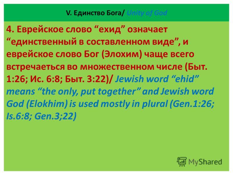V. Единство Бога/ Unity of God 4. Еврейское слово ехид означаетединственный в составленном виде, и еврейское слово Бог (Элохим) чаще всего вcтречаеться во множественном числе (Быт. 1:26; Ис. 6:8; Быт. 3:22)/ Jewish word ehid means the only, put toget