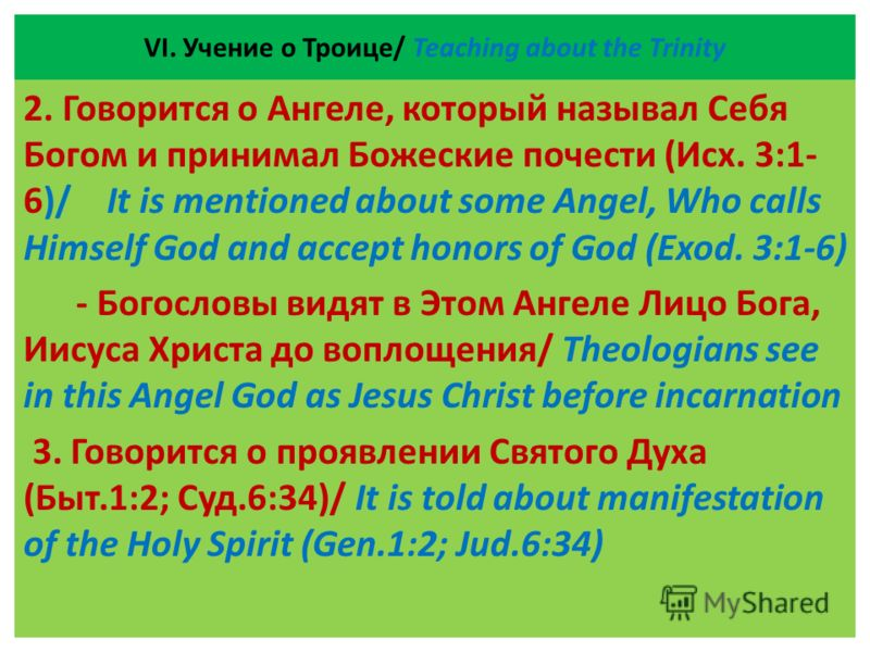 VІ. Учение о Троице/ Teaching about the Trinity 2. Говорится о Ангеле, который называл Себя Богом и принимал Божеские почести (Исх. 3:1- 6)/ It is mentioned about some Angel, Who calls Himself God and accept honors of God (Exod. 3:1-6) - Богословы ви